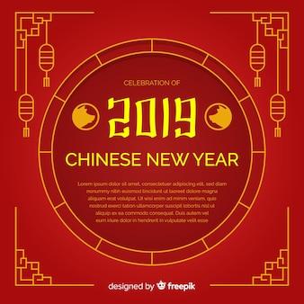 Celebração do ano novo chinês de 2019