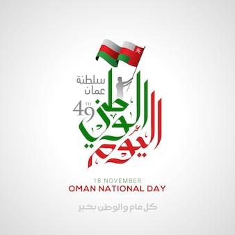 Celebração do dia nacional de omã com bandeira