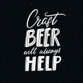 Cerveja artesanal sempre ajudará. cartaz de citação engraçada para cervejaria ou pub texto em branco no quadro negro