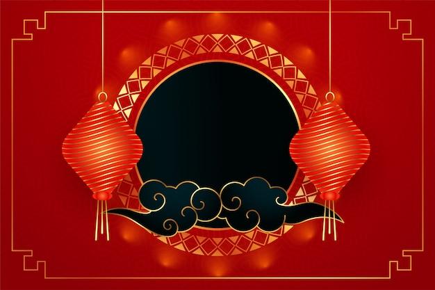 Chinês decorativo com lâmpadas e nuvens