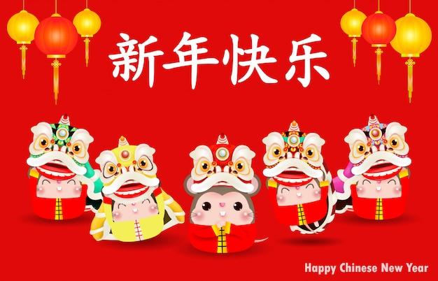 Cinco ratos pequenos e dança do leão para feliz ano novo 2020