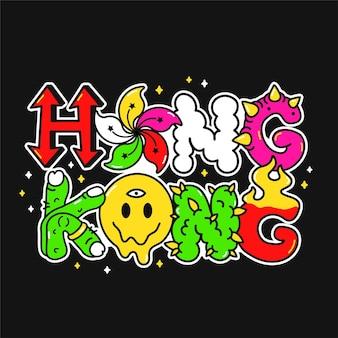Citação de hong kong, letras de estilo psicodélico trippy. ilustração em vetor mão desenhada doodle personagem de desenho animado. citação de texto da cidade de hong kong. letras engraçadas e divertidas, impressão de moda ácida para camiseta, conceito de pôster.