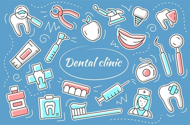 Clínica dentária - conjunto de adesivos. odontologia de elementos e objetos do vetor. símbolos médicos da ilustração dos desenhos animados.