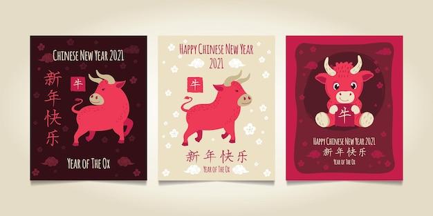 Coleção de cartões comemorativos do ano novo chinês de 2021 Vetor Premium