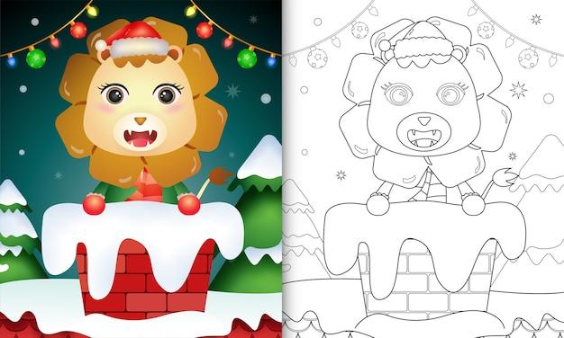 Colorir para crianças com um leão fofo usando chapéu de papai noel e lenço na chaminé