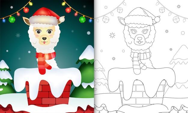 Colorir para crianças com uma alpaca fofa usando chapéu de papai noel e lenço na chaminé