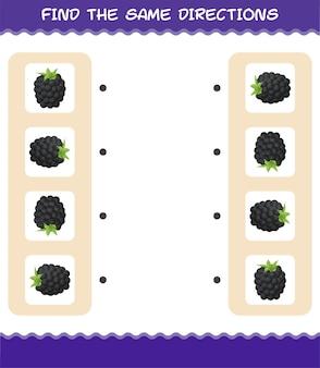 Combine as mesmas direções do blackberry. jogo de correspondência. jogo educativo para crianças e bebês antes da idade escolar