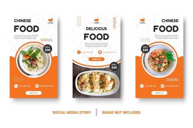 Comida menu banner história de mídia social.