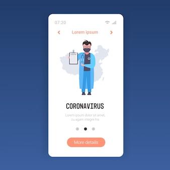 Conceito de diagnóstico de controle de infecção por coronavírus médico na máscara segurando a prancheta epidemia mers-cov wuhan 2019-ncov tela do smartphone aplicativo móvel espaço de cópia de corpo inteiro