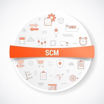 Conceito de gerenciamento de cadeia de suprimentos de scm com conceito de ícone com formato redondo ou circular