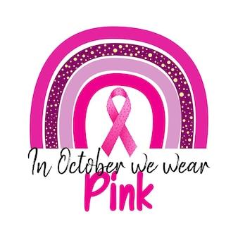 Conceito de mês de conscientização do câncer de mama com fita rosa arco-íris rosa e texto em outubro usamos rosa