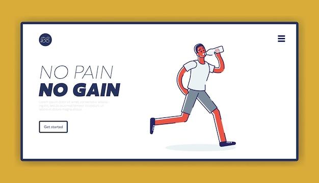 Conceito de página de destino sem dor e sem ganho com o atleta correndo cansado e exausto