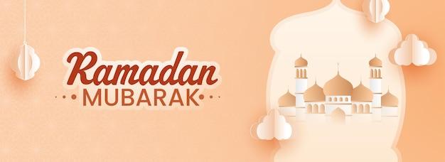 Conceito de ramadan mubarak com ilustração de mesquita, pendurar lanternas de corte de papel e nuvens em fundo laranja.