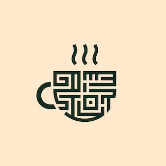 Conceito do logotipo do café da história do jogo. logotipo com a história do jogo de letras.