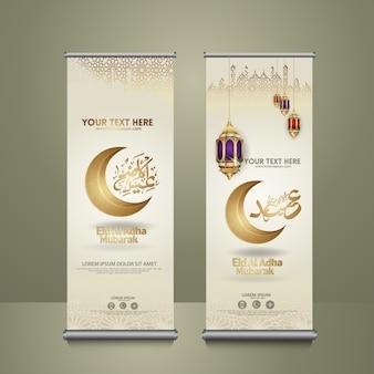 Conjunto arregaçar banner, caligrafia de eid al adha mubarak islâmica com lua crescente dourada luxuosa