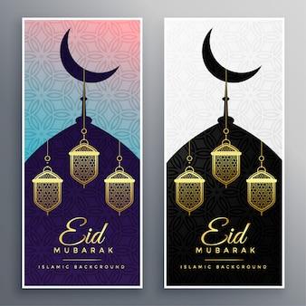 Conjunto de bandeiras de cartão criativo eid mubarak