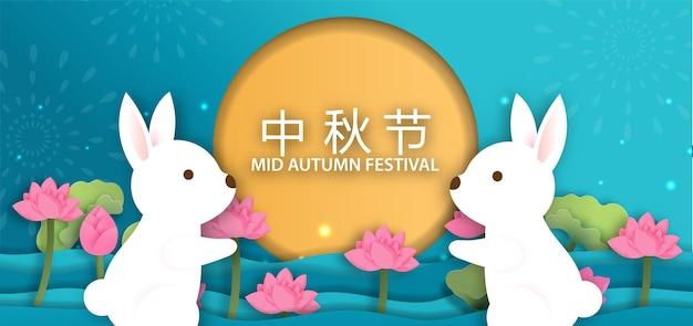 Conjunto de banner festival meados de outono com coelhos bonitos e a lua no estilo de corte de papel.