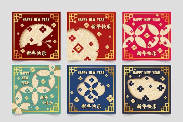 Conjunto de banners com elementos do ano novo chinês de 2021