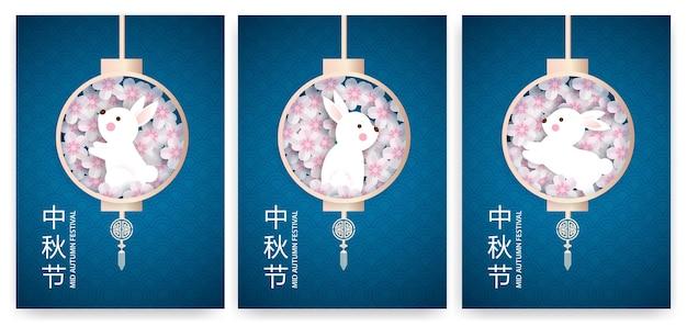 Conjunto de cartões de festival de outono meados com coelhos bonitos em estilo de corte de papel.