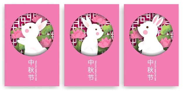 Conjunto de cartões do festival do meio do outono com coelhos bonitos. os chineses traduzem o festival do meio do outono.