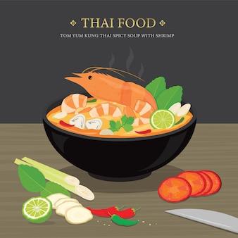 Conjunto de comida tailandesa tradicional, tom yum kung é sopa picante tailandesa com camarão. ilustração dos desenhos animados