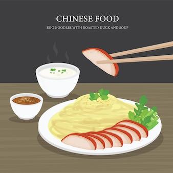 Conjunto de comida tradicional chinesa, macarrão de ovo com pato assado e sopa. ilustração dos desenhos animados