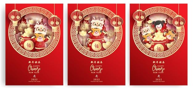 Conjunto de feliz ano novo do tigre e bolsa de dinheiro