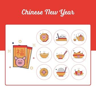 Conjunto de ícones de ano novo chinês com estilo de contorno preenchido
