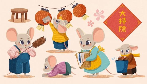 Conjunto de ilustração de família de rato fofo fazendo tarefas domésticas juntos, tradução de texto em chinês: limpeza de primavera