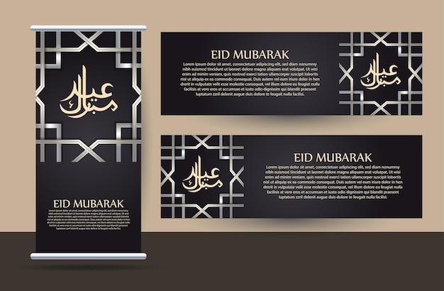 Conjunto de roll up banner com conceito islâmico (eid mubarak).