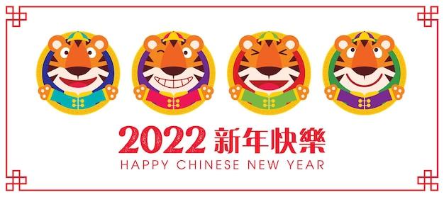 Conjunto de tigres fofos de design plano com expressão de rosto engraçado cumprimentando o feliz ano novo chinês