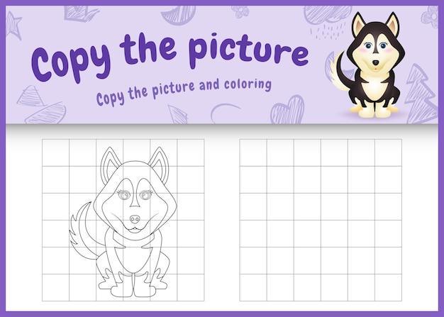 Copie o jogo de crianças e a página para colorir com um lindo cachorro husky