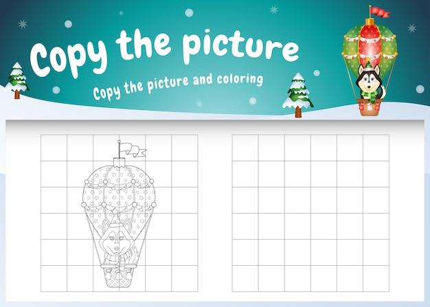 Copie o jogo de crianças e a página para colorir com um lindo husky em um balão de ar quente