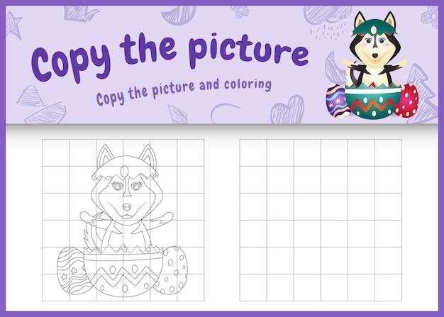 Copie o jogo de crianças e a página para colorir