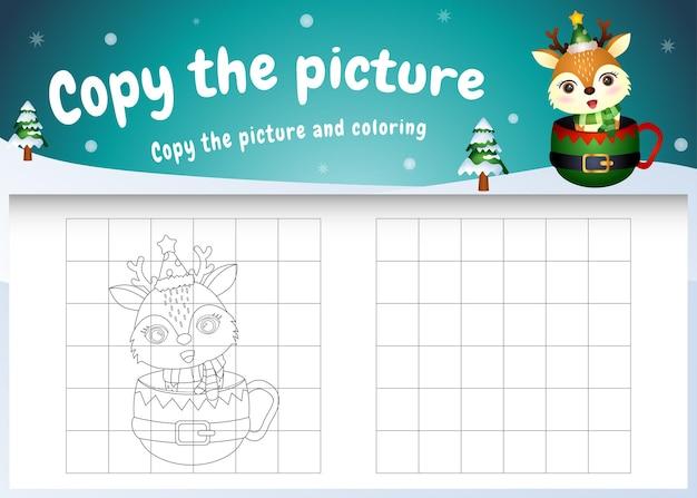 Copie o jogo de imagem para crianças e a página para colorir com um cervo fofo no copo