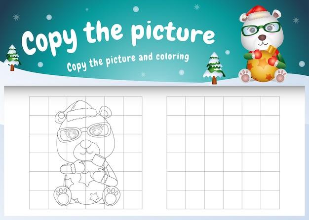 Copie o jogo de imagem para crianças e a página para colorir com uma linda bola de abraço de urso polar