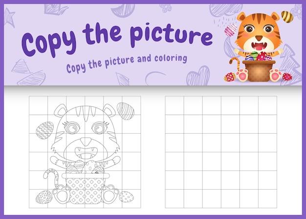 Copie o jogo de imagens para crianças e a página para colorir com o tema da páscoa com um tigre fofo e ovo balde