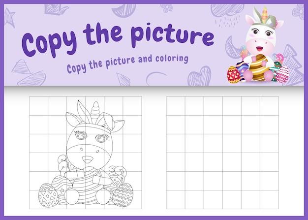 Copie o jogo de imagens para crianças e a página para colorir com tema de páscoa com um unicórnio fofo usando tiaras com orelhas de coelho abraçando ovos