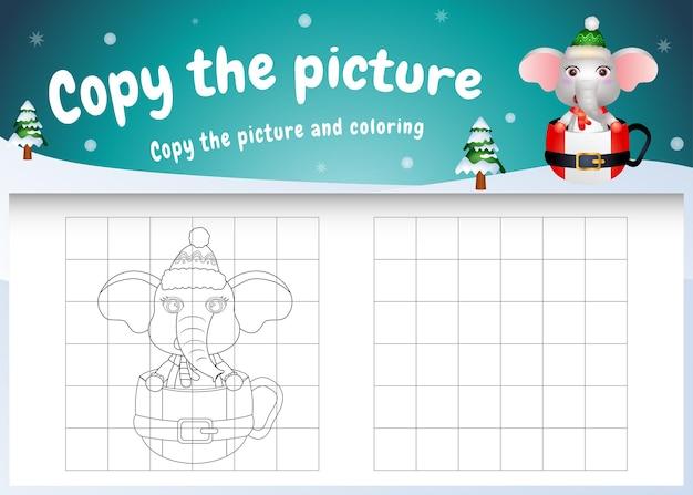 Copie o jogo de imagens para crianças e a página para colorir com um elefante fofo na xícara