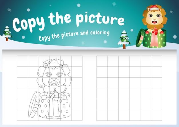 Copie o jogo de imagens para crianças e a página para colorir com um leão fofo usando uma fantasia de natal