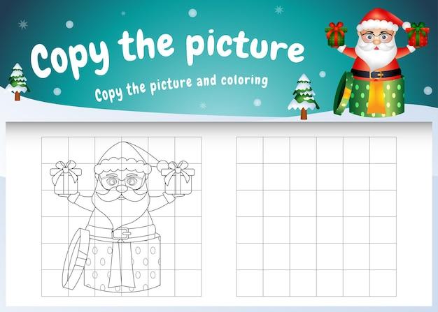 Copie o jogo de imagens para crianças e a página para colorir com um papai noel fofo