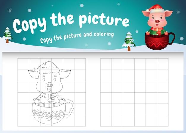 Copie o jogo de imagens para crianças e a página para colorir com um porco fofo no copo