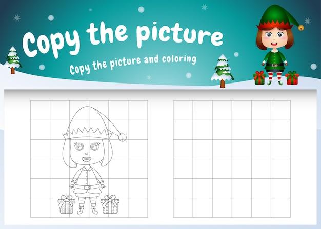 Copie o jogo de imagens para crianças e a página para colorir com uma linda garota elfa usando fantasia de natal