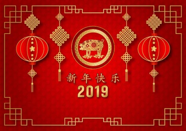 Cor de ouro feliz ano novo chinês 2019