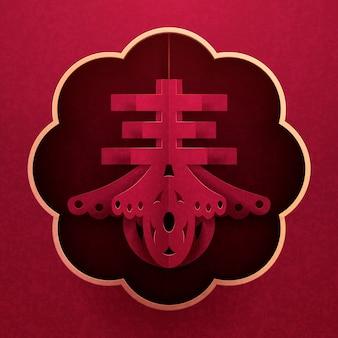 Corte de papel chinês da primavera pendurado no ar para design de ano novo