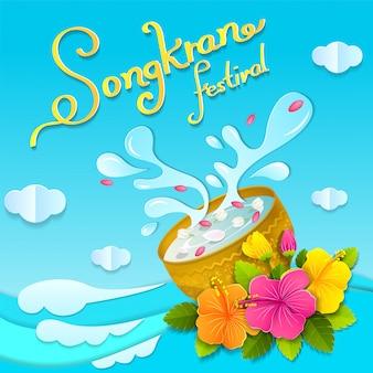Corte de papel do festival songkran