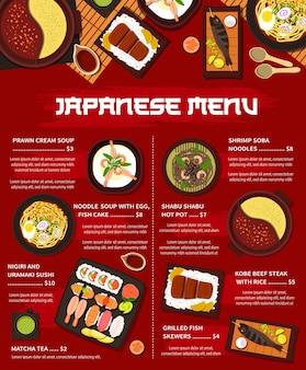 Cozinha japonesa vetor menu de desenhos animados de refeições japonesas