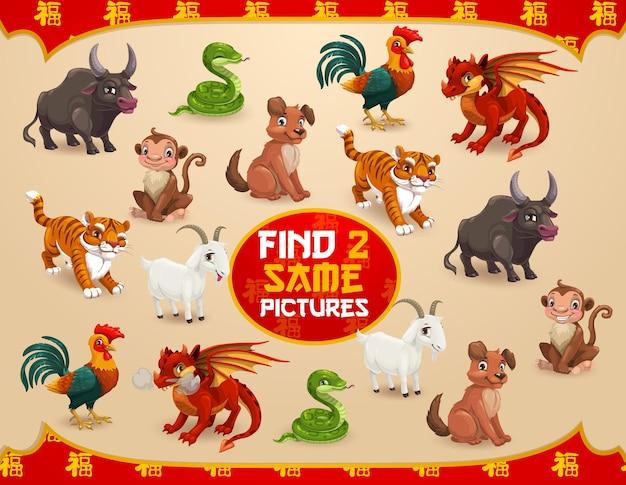 Criança encontra dois jogos da mesma imagem com animais do calendário do zodíaco chinês