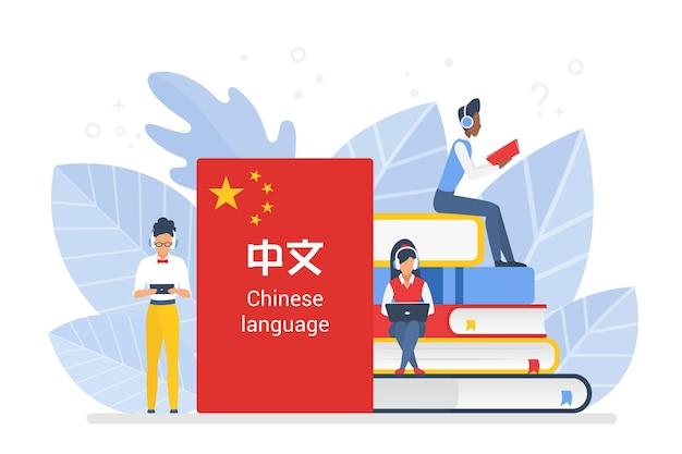 Cursos online de chinês