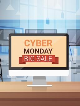 Cyber segunda-feira sinal no monitor de computador grande venda banner design